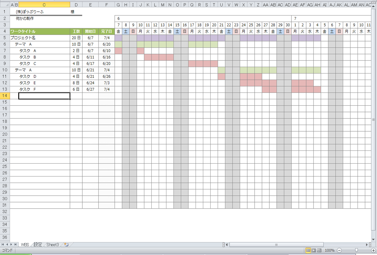 WBSガントチャートをExcelで ... : カレンダー フォーマット : カレンダー
