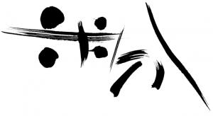 今回使用する筆文字「粉」