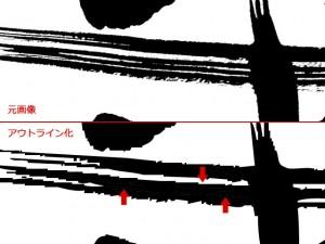 元画像とアウトライン化の筆文字