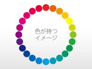 色が持つイメージ
