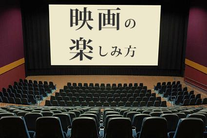 映画の楽しみ方